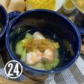 ㉔野菜と海老の芯(新)食感!スープ