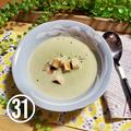 ㉛もったいない栄養満点!!ファイトケミカルスープ