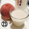 ㉓桃のスムージー