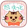 2014年3月 【株式会社セプテーニ・クロスゲート 様】ダイエットアプリ  UIデザイン、キャラクターイラスト担当 https://itunes.apple.com/jp/app/kawaii!*ji-ludaietto*nekoto/id834015522?mt=8