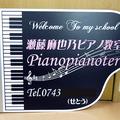 No.2016-113(600×450)パネルピアノ看板突出し型(表)