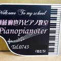 No.2016-113パネルピアノ看板突出し型(裏)