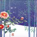 和UESAKA/上坂友禅・雪にツバキ
