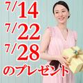 7/14、7/22、7/28のプレゼント