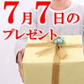 7月7日のプレゼント