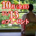 10月(全日)、12/13のプレゼント