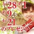 3/28、4/1、4/9、4/21のプレゼント