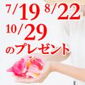 7/19、8/22、10/29のプレゼント
