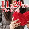 11月29日のプレゼント