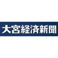 大宮経済新聞