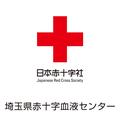 日本赤十字社 埼玉県赤十字血液センター