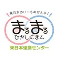東日本連携センター