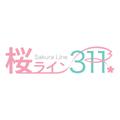桜ライン311