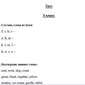 Тест. Английский язык. 3 класс.