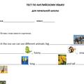 Тест по английскому языку для начальной школы.