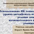 ПРезентация к выступлению по применению ИКТ, 2015.