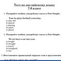 Тест по английскому языку 7-9 классы.