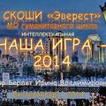 Наша игра-2014