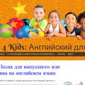 """Сайт """"English4kids"""". Много полезного и интересного материала для родителей ребят младшего возраста."""