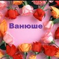 Видео на день рождения моему ученику Иванову Ивану, апрель 2015,