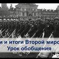 """""""Итоги Второй мировой войны"""". Видео от проекта """"Videouroki.net""""."""