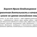 Проектная деятельность на уроках английского языка, 2014.