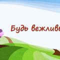 """Презентация к занятию с воспитанниками ГПД """"Будь вежливым!"""", 2016"""