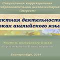 Выступление-отчет на МО гуманитарных дисциплин, 2014, ноябрь.