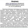 Анализ работы МО гуманитарного цикла за 2013-2014 учебный год.