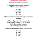 5 класс_пятиминутка