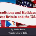 "Интерактивная викторина ""Традиции и праздники Британии и США"", 2017"