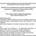 """Занятие с воспитанниками ГПД """"Будь вежливым!"""", 2016"""