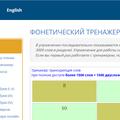 """""""Учим английский он-лайн"""". Великолепный сайт для тренировки навыков овладения языком с различными упражнениями по всем разделам."""