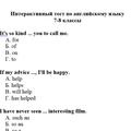 7-8 класс - интерактивный тест