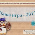 """Интеллектуальная викторина """"Наша игра-2017"""""""