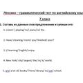 Лексико-грамматический тест по английскому языку, 7 класс.