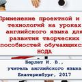 Развитие творческой активности учащихся с НОДА, 2017