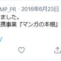 2016年6月23日(木)