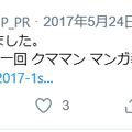 2017年5月24日(水)