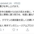 2018年1月2日(火)