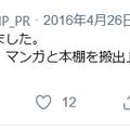 2016年4月26日(火)