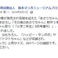 2014年8月1日(金)