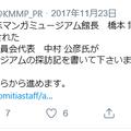2017年11月23日(木・祝)