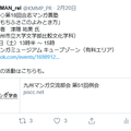 2018年2月20日(火)