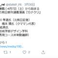 2018年3月30日(金)