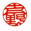 個人銀行印