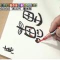 テレビ東京:モヤモヤさまぁ~ず2:笑文字・なまえもじ(書画家:田中太山考案)
