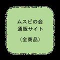 通販サイト(全体)