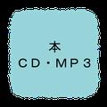本・講義録CD