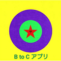 B to C アプリ